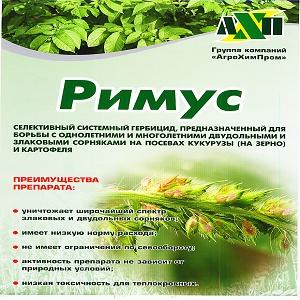 гербицид ромул инструкция по применению